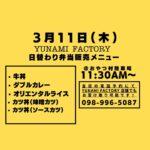 3/11(木)弁当販売メニュー おやつ村駐車場にて