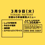 3/9(火)弁当販売メニュー おやつ村駐車場にて