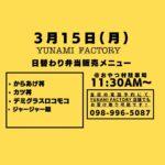 3/15(月)弁当販売メニュー おやつ村駐車場にて