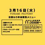3/16(火)弁当販売メニュー おやつ村駐車場にて