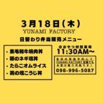 3/18(木)弁当販売メニュー おやつ村駐車場にて
