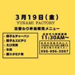 3/19(金)弁当販売メニュー おやつ村駐車場にて
