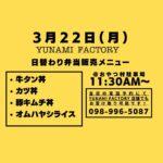 3/22(月)弁当販売メニュー おやつ村駐車場にて
