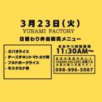 3/23(火)弁当販売メニュー おやつ村駐車場にて