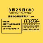 3/25(木)弁当販売メニュー おやつ村駐車場にて