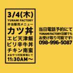 3/4(木)弁当販売メニュー おやつ村駐車場にて