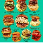 最終人気ランキング結果発表!✨ GW期間限定久米島ハンバーガー祭り