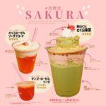 4月限定 飲むパフェ 3月限定! ◆飲むパフェさくら抹茶 ◆YUNAMI FACTORY BOBA🥤🥤