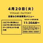 4/20(火)弁当販売メニュー おやつ村駐車場にて