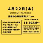 4/22(木)弁当販売メニュー おやつ村駐車場にて