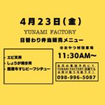 4/23(金)弁当販売メニュー おやつ村駐車場にて