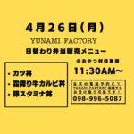 4/26(月)弁当販売メニュー おやつ村駐車場にて