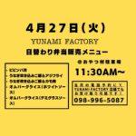 4/27(火)弁当販売メニュー おやつ村駐車場にて