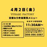 4/2(金)弁当販売メニュー おやつ村駐車場にて