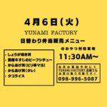 4/6(火)弁当販売メニュー おやつ村駐車場にて