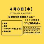 4/8(木)弁当販売メニュー おやつ村駐車場にて