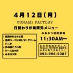 4/12(月)弁当販売メニュー おやつ村駐車場にて