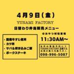 4/9(金)弁当販売メニュー おやつ村駐車場にて