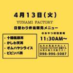 4/13(火)弁当販売メニュー おやつ村駐車場にて