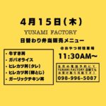 4/15(木)弁当販売メニュー おやつ村駐車場にて