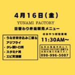4/16(金)弁当販売メニュー おやつ村駐車場にて