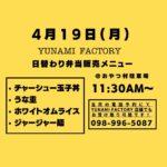 4/19(月)弁当販売メニュー おやつ村駐車場にて