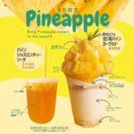 5月限定!!飲むパフェ 台湾パインヨーグルト&パインジャスミンティーソーダ YUNAMI FACTORY BOBA