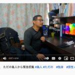 『ただの島人』   YouTubeチャンネル  久米島のYouTuber