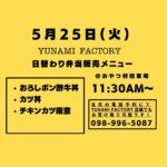 5/25(火)の弁当販売メニュー おやつ村駐車場にて
