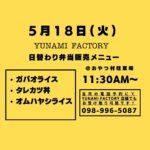 5/18(火)の弁当販売メニュー おやつ村駐車場にて
