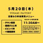 5/20(木)の弁当販売メニュー おやつ村駐車場にて