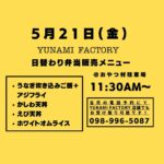5/21(金)の弁当販売メニュー おやつ村駐車場にて
