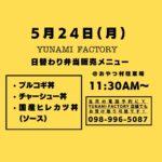 5/24(月)の弁当販売メニュー おやつ村駐車場にて