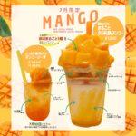 7月限定!飲むパフェ まるごと久米島マンゴー