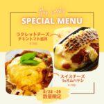 8/28(土)-8/29(日)限定! ラクレットチーズチキントマト& スイスチーズ inオムハヤシ